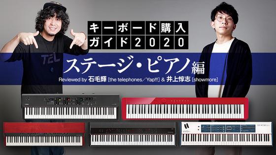 キーボード購入ガイド2020【ステージ・ピアノ編】