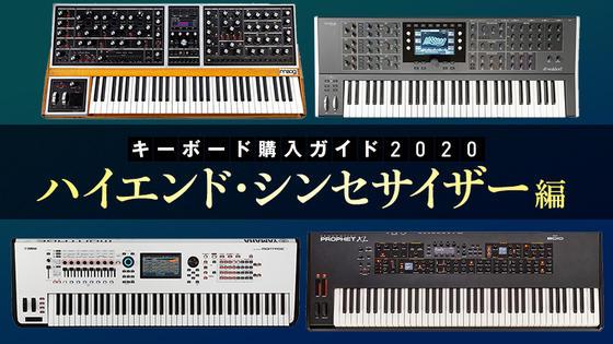 キーボード購入ガイド2020【ハイエンド・シンセサイザー編】