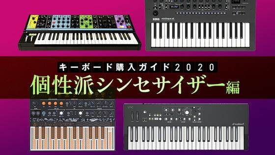 キーボード購入ガイド2020【個性派シンセサイザー編】