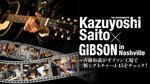 Gibson / Kazuyoshi Saito J-45  ADJ 2020 Edition