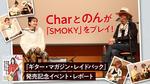 Char × のん『ギター・マガジン・レイドバック』発売記念イベント・レポート