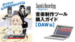 DAW/シーケンスソフト