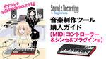 MIDIコントローラー&シンセ&プラグイン