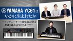 YAMAHA / YC61