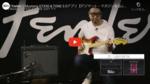 Fender / Mustang GTX50 & TONE 3.0アプリ Fender / Mustang GTX50