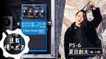 BOSS / PS-6