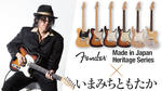 Fender / Made in Japan Heritage Series