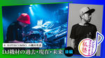 【#_SUPERCOMBO_ の機材夜話】第8回 DJ機材の過去・現在・未来(後編) DJ機材
