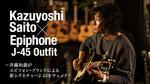 Epiphone / Kazuyoshi Saito J-45 Outfit