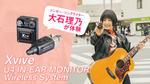 Xvive / U4 IN-EAR MONITOR Wireless System