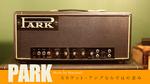 PARK Amp(Marshall Amp)