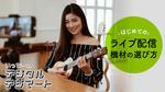 """ミュージシャンのための""""はじめてのライブ配信"""" 〜 機材の選び方 オーディオ・インターフェース"""
