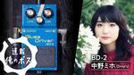 俺のボス Vol.11 / 中野ミホ(Drop's) BOSS / BD-2