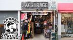高円寺のバンドマンを支える中古楽器店「AV GARAGE」に行ってみた! AV GARAGE