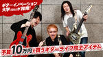 オンライン・サロン「ギター・イノベーション大学」が指南! 予算10万円で買うギター・ライフ向上アイテム