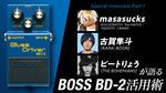 BOSS / BD-2