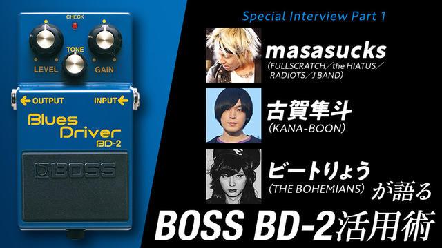 masasucks、古賀隼斗、ビートりょうが語るBOSS BD-2活用術