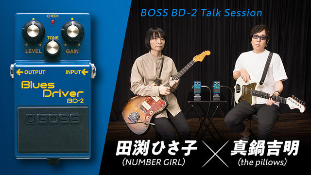 BOSS BD-2 Talk Session 田渕ひさ子(NUMBER GIRL)× 真鍋吉明(the pillows)
