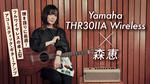 Yamaha / THR30ⅡA Wireless