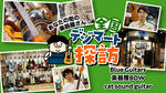 全国デジマート探訪 Vol.2(Blue Guitars/楽器屋BOW/cat sound guitar) 「Blue Guitars」取扱商品
