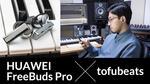 tofubeatsが語る「HUAWEI FreeBuds Pro 」の魅力 HUAWEI FreeBuds Pro