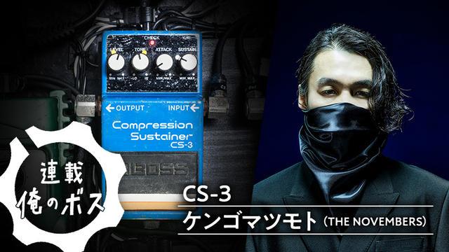 俺のボス Vol.17 / ケンゴマツモト(THE NOVEMBERS)