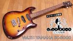 「YAMAHA SC-3000」の改造ジャンク・ギターを修理する エレキ・ギター(ジャンク)
