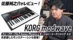 KORG modwave × 佐藤純之介 KORG / modwave