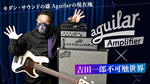 Aguilar Amplifier×吉田一郎不可触世界 Aguilar/Amplifier