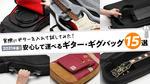 2021年版! 安心して運べるギター・ギグバッグ15選 ギター・ギグバッグ