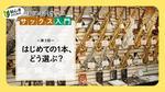 """店員さんに聞く""""はじめての1本""""〜 初心者のためのサックス入門(3) サックス/サクソフォン"""
