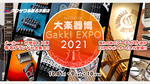 【名古屋大楽器博 -NAGOYA Gakki EXPO'2021-】10月8日(金)~10日(日)の3日間開催!