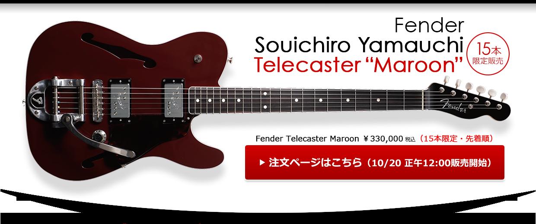 山内総一郎(フジファブリック)の新モデル「Fender Telecaster
