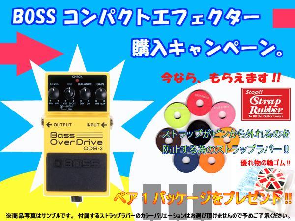 BOSS ODB-3 Bass Over Drive