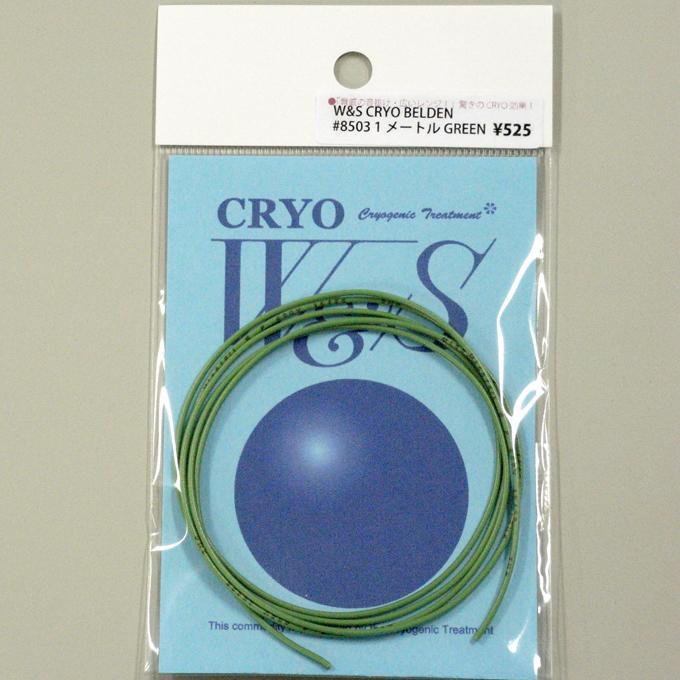 W&S CRYO CRYO BELDEN #8503 1M GREEN【クライオ処理配線材】ベルデンケーブル