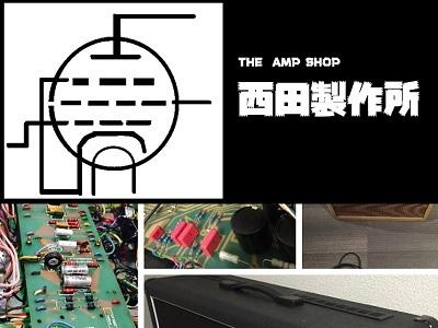 THE AMP SHOP 西田製作所