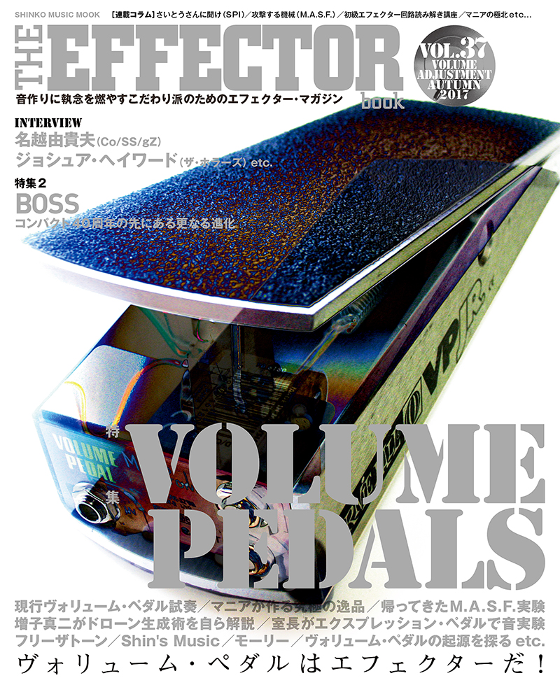 THE EFFECTOR book VOL37