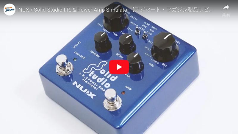 NUX / Solid Studio I.R. & Power Amp Simulator 製品レビュー【デジマート・マガジン】