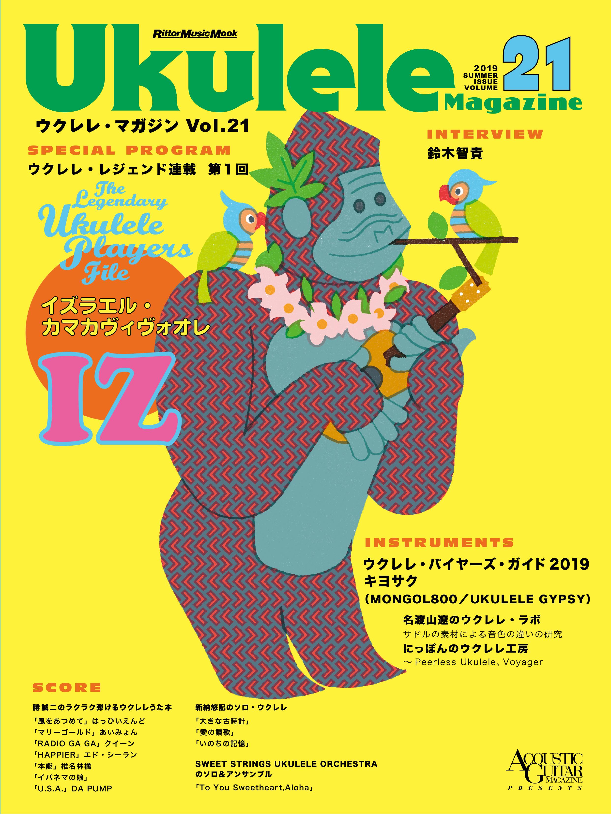190620_ukll_hyoushi.jpg