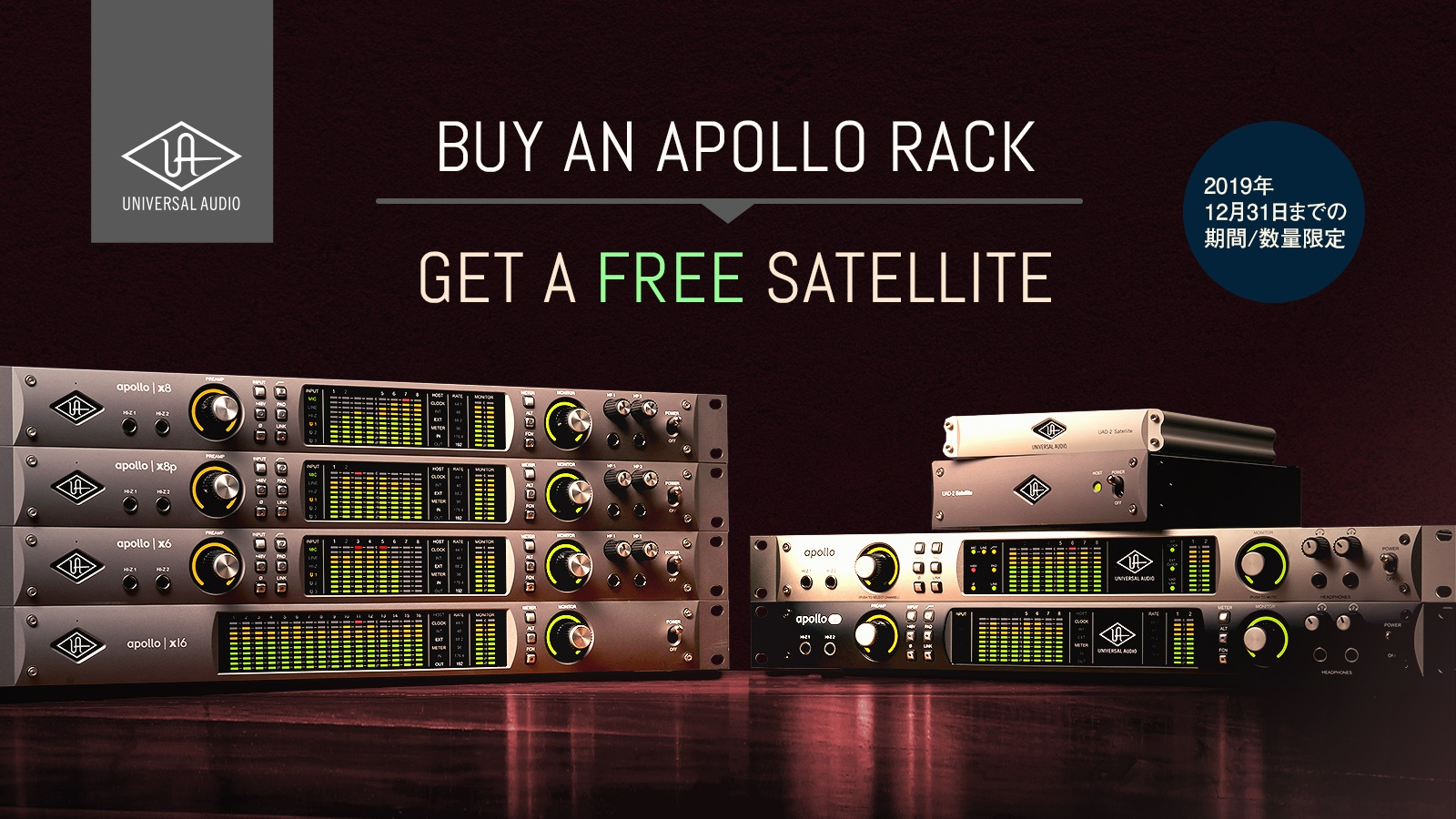 2019Q4-Apollo-Rack-FREE-Satellite-Promo-Cover.jpg