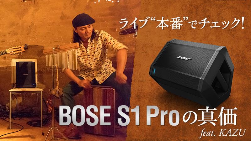 ライブで発揮されるBose S1 Proの真価