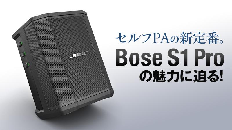 Boses1pro_1main.jpg