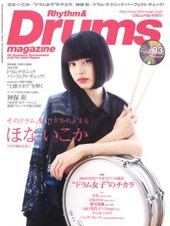ドラム・マガジン2016年3月号