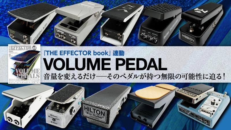 """現行ボリューム・ペダル""""試奏分析〜Current Volume Pedal Analysis ..."""