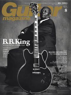 ギター・マガジン2015年8月号