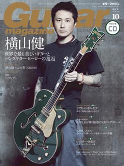 ギター・マガジン2015年10月号