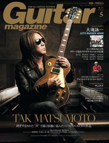 ギター・マガジン2016年5月号