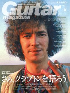 ギター・マガジン2016年6月号