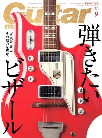 ギター・マガジン2016年9月号