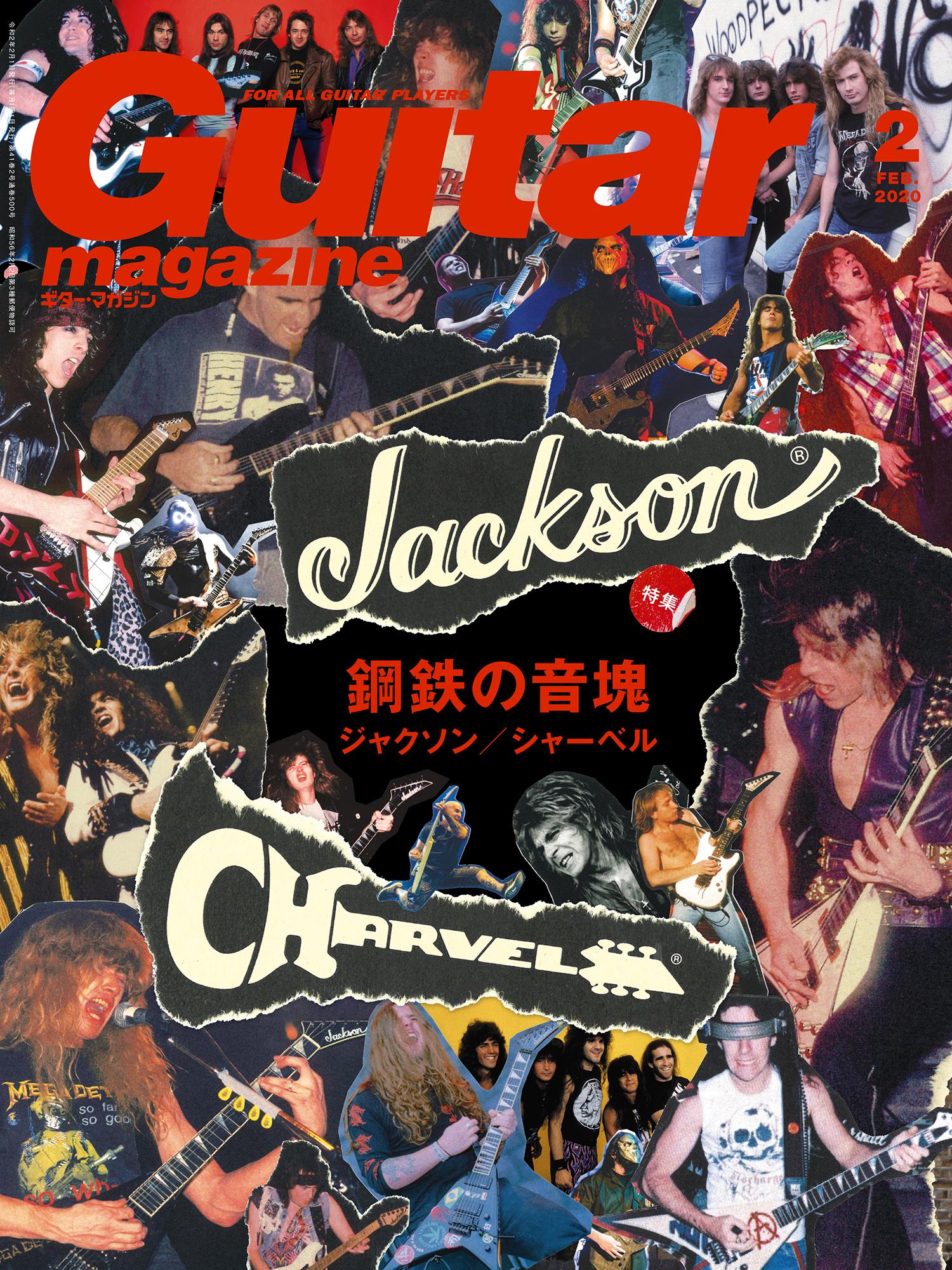 GM202002_cover.jpg